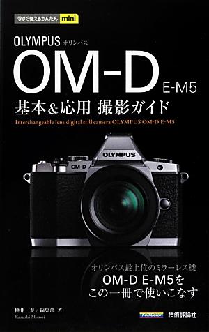 e-M5.jpg